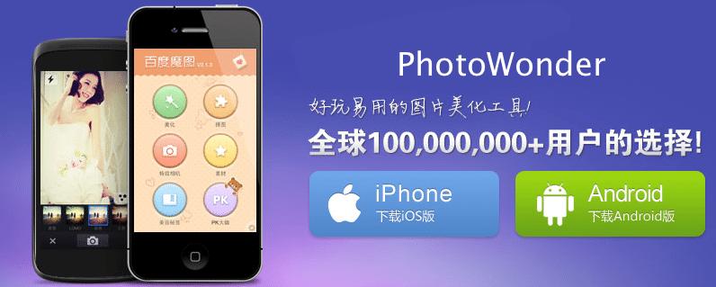 PhotoWonder-applicazioni iphone-avrmagazine