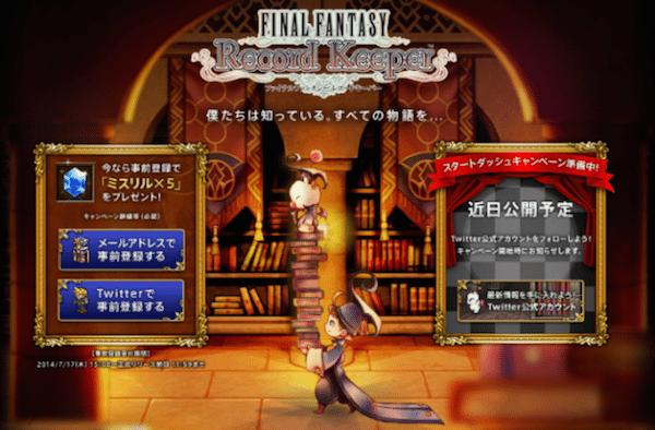 Final Fantasy Record Keeper giochi per iphone logo avrmagazine
