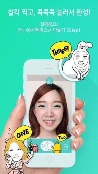 Facecon applicazioni per iPhone avrmagazine 3  Facecon, emoticon da selfie su iOS e Android Facecon applicazioni per iPhone avrmagazine 3