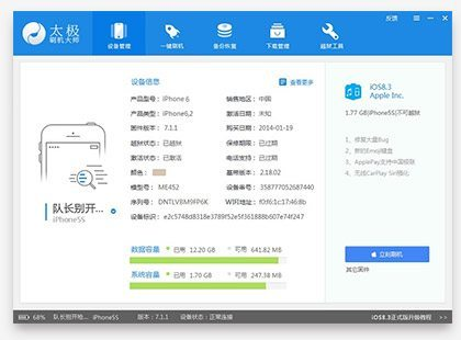 Jailbreak iOS 8.3 Taig 2.0 avrmagazine 4