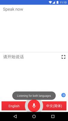 Google-Traduttore-applicazioni-per-iphone-e-android-avrmagazine3