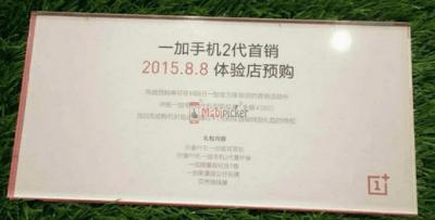 L'OnePlus 2 disponibile l'8 agosto all'OnePlus Experience Store di Pechino